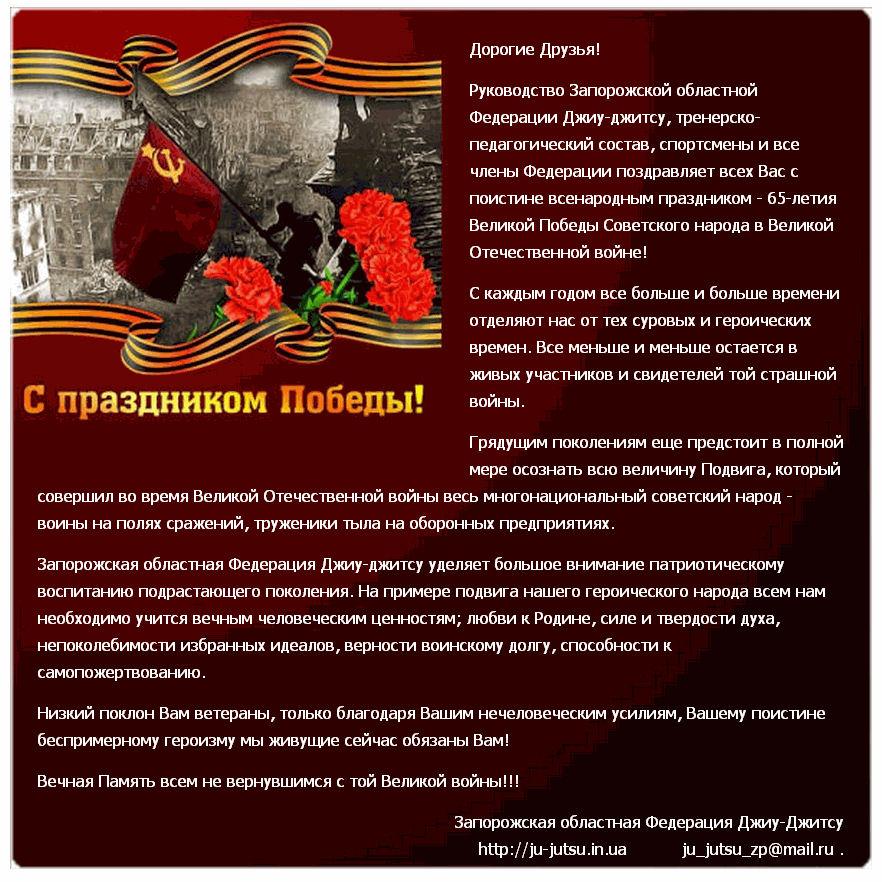 2010-С Днем Победы_1.jpg