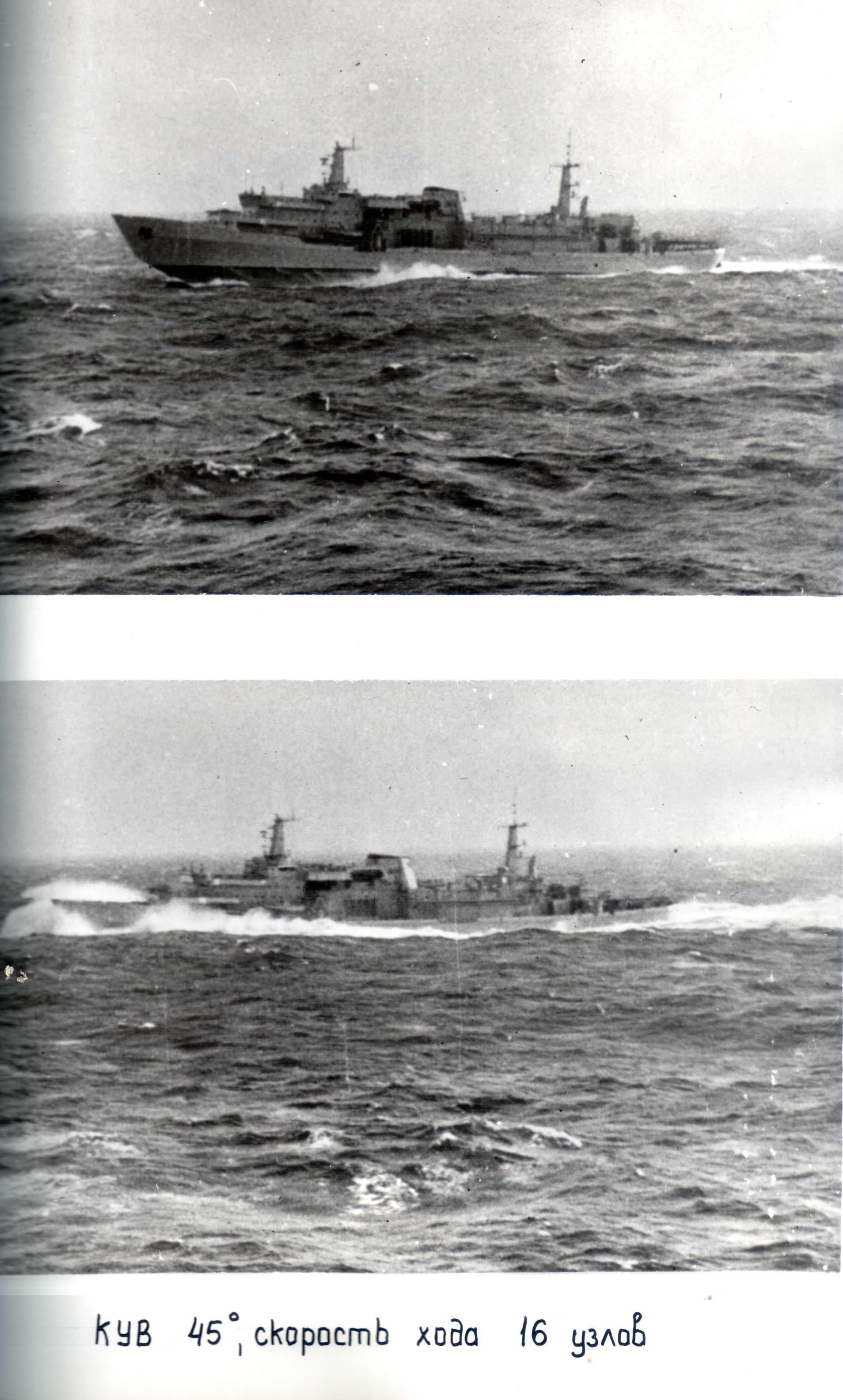 Мореходные испытания СС Эльбрус.jpg