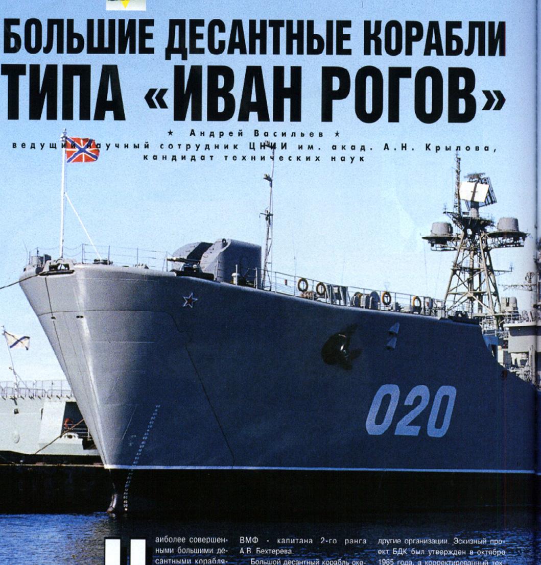 Iv Rogov.JPG