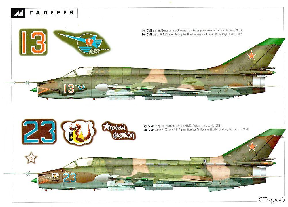 Su-17_1.jpg