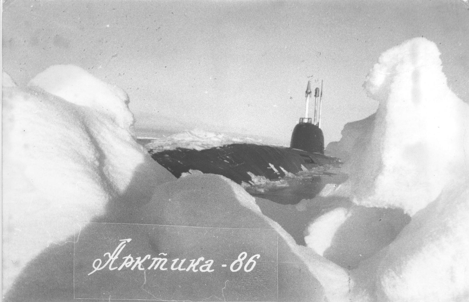 АРКТИКА-86.JPG