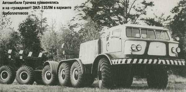ЗиЛ-135ЛМ4tube.jpg