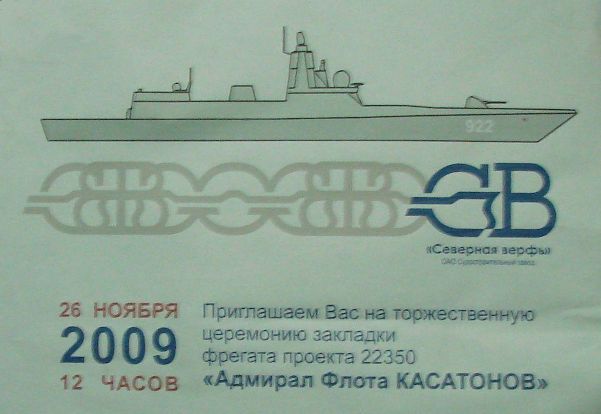 22350_Адмирал Касатонов_26.11.09.JPG