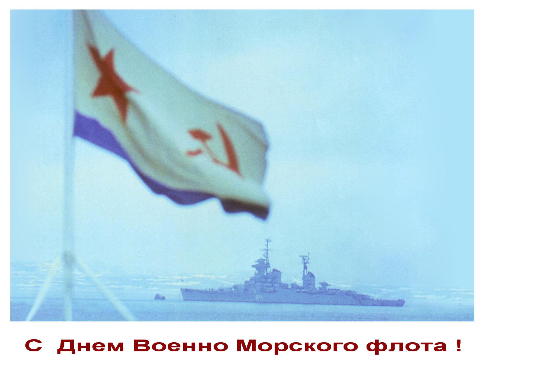 Открытки и картинки на День Военно-морского флота России