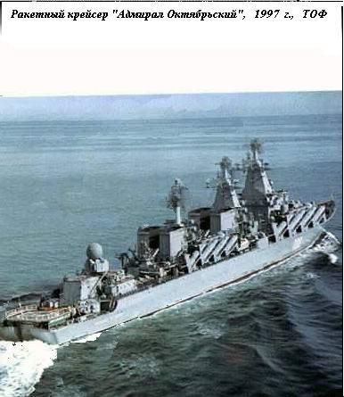 Oktyabrskii 1997.jpg