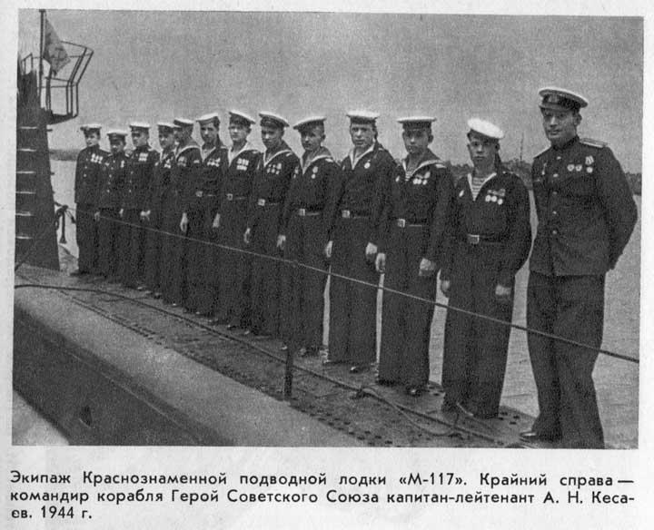 список капитанов подводных лодок