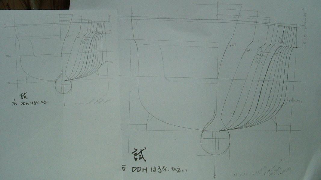 DDH-142_ Hiei_hull.jpg