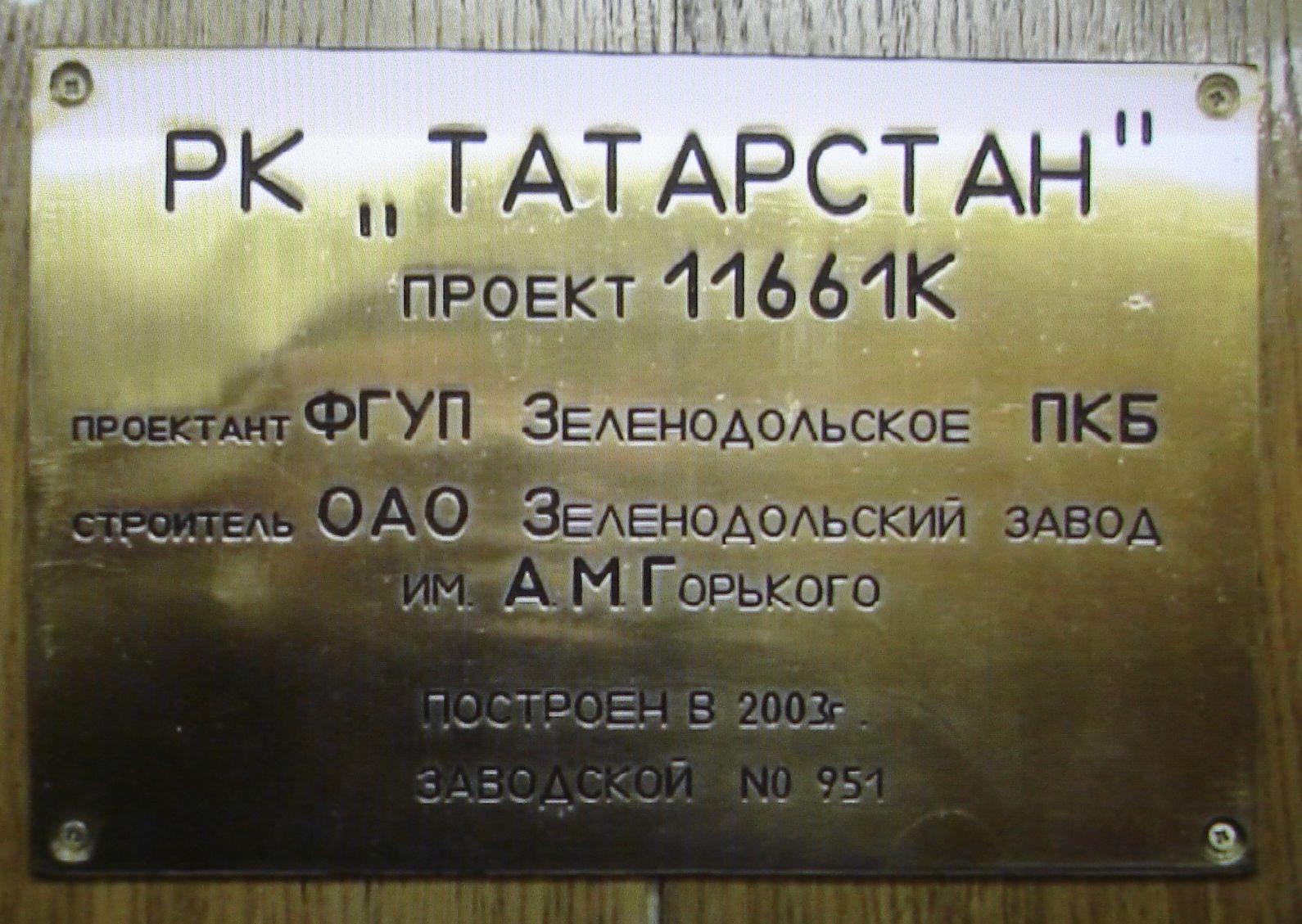 11661К_TATARSTAN.JPG