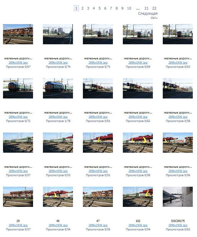 Альбом «железные дороги».jpg