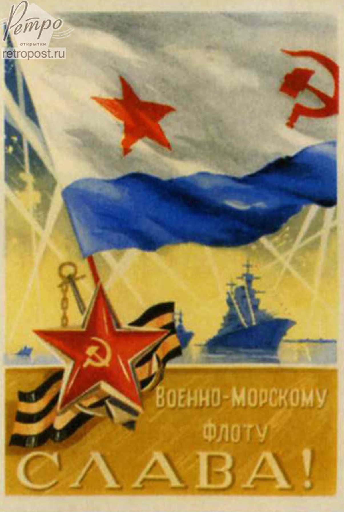 С праздником дня военно-морского флота поздравление