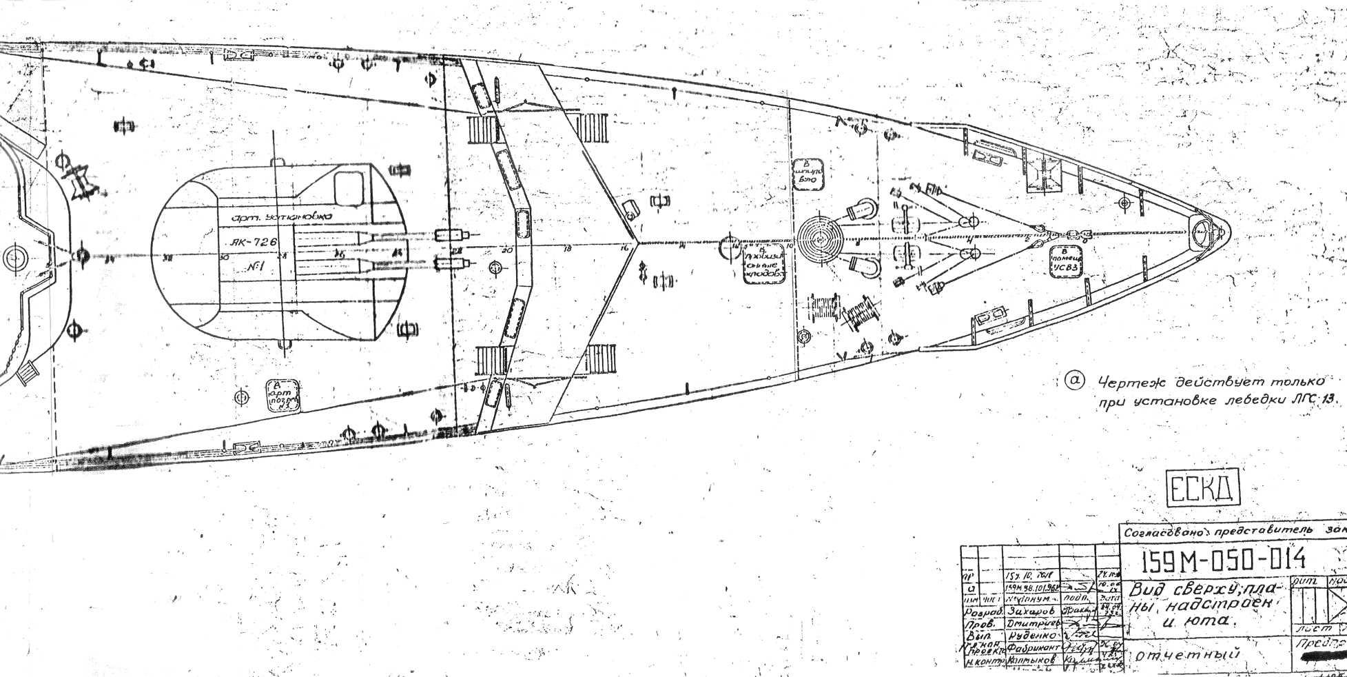Верх 1 (159 М).jpg