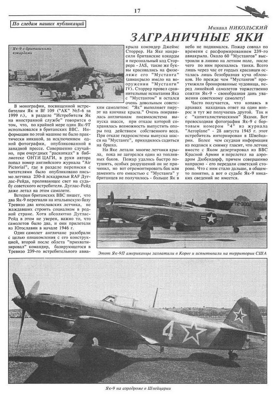 Авиация и Космонавтика 2000-03.jpg