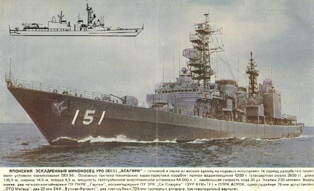 DD151 Асагири.jpg