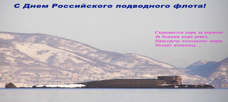 Поздравление с днем подводника фото