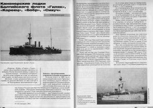 канонерская лодка кореец балтийского флота