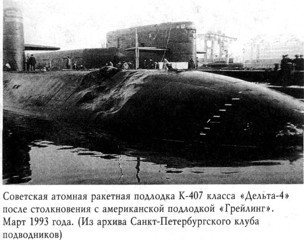 K-407 stlkn s Grayling 1993 g.jpg