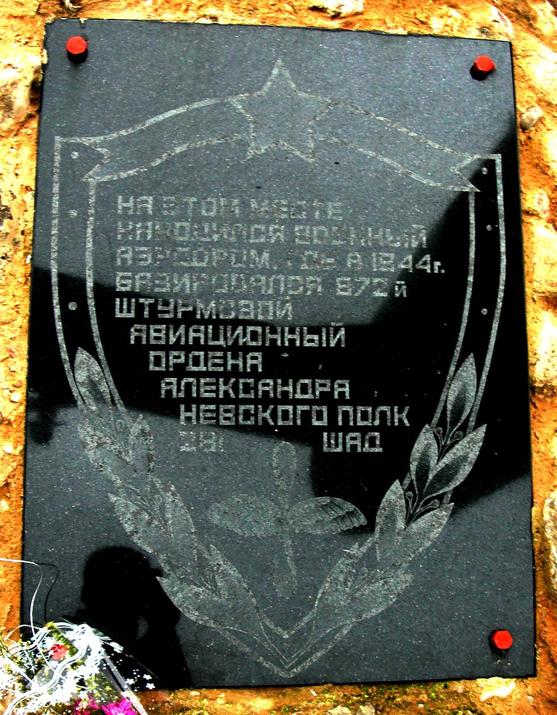 2007 г. МиГ 17 Гдов. Псковская обл. 1.JPG