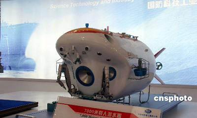 chinese7000msubmersible.jpg