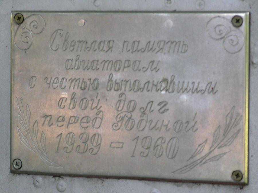 Надпись на памятнике в г. Гдове..jpg