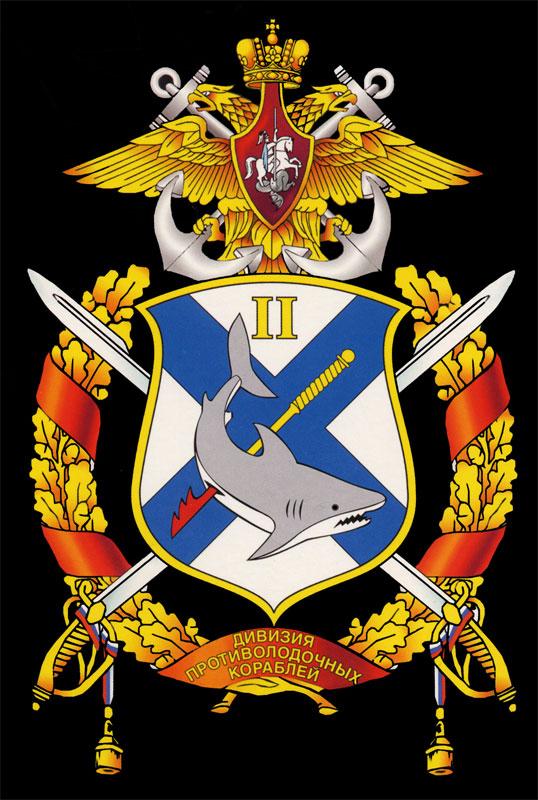 эмблемы кораблей вмф россии очень
