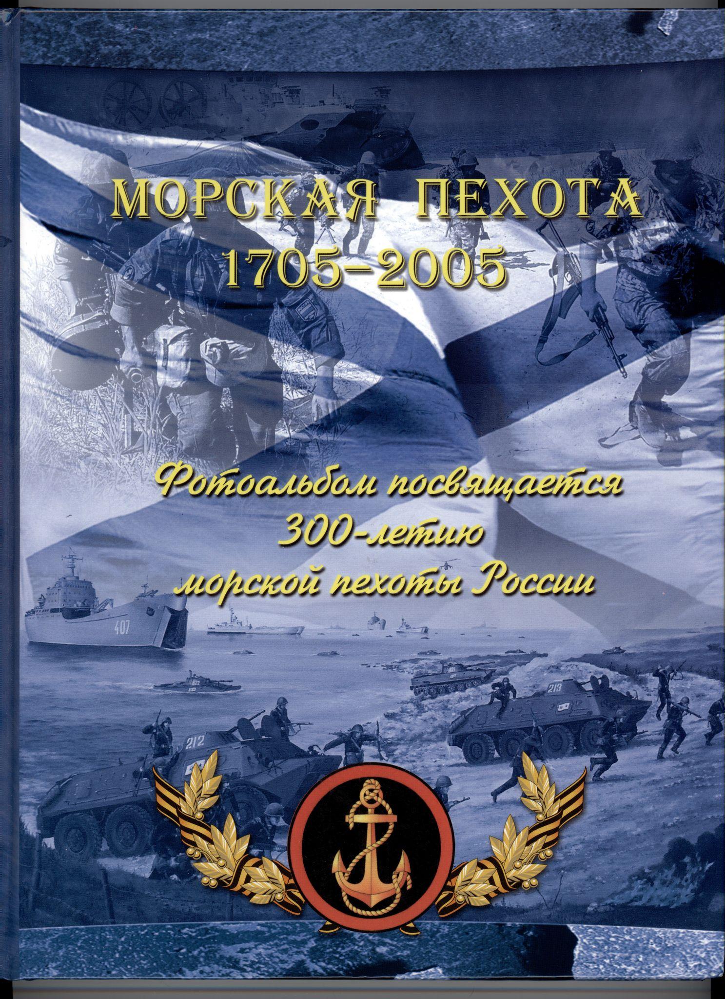Поздравление морпеху с Днем морской пехоты : Праздники. ру 38