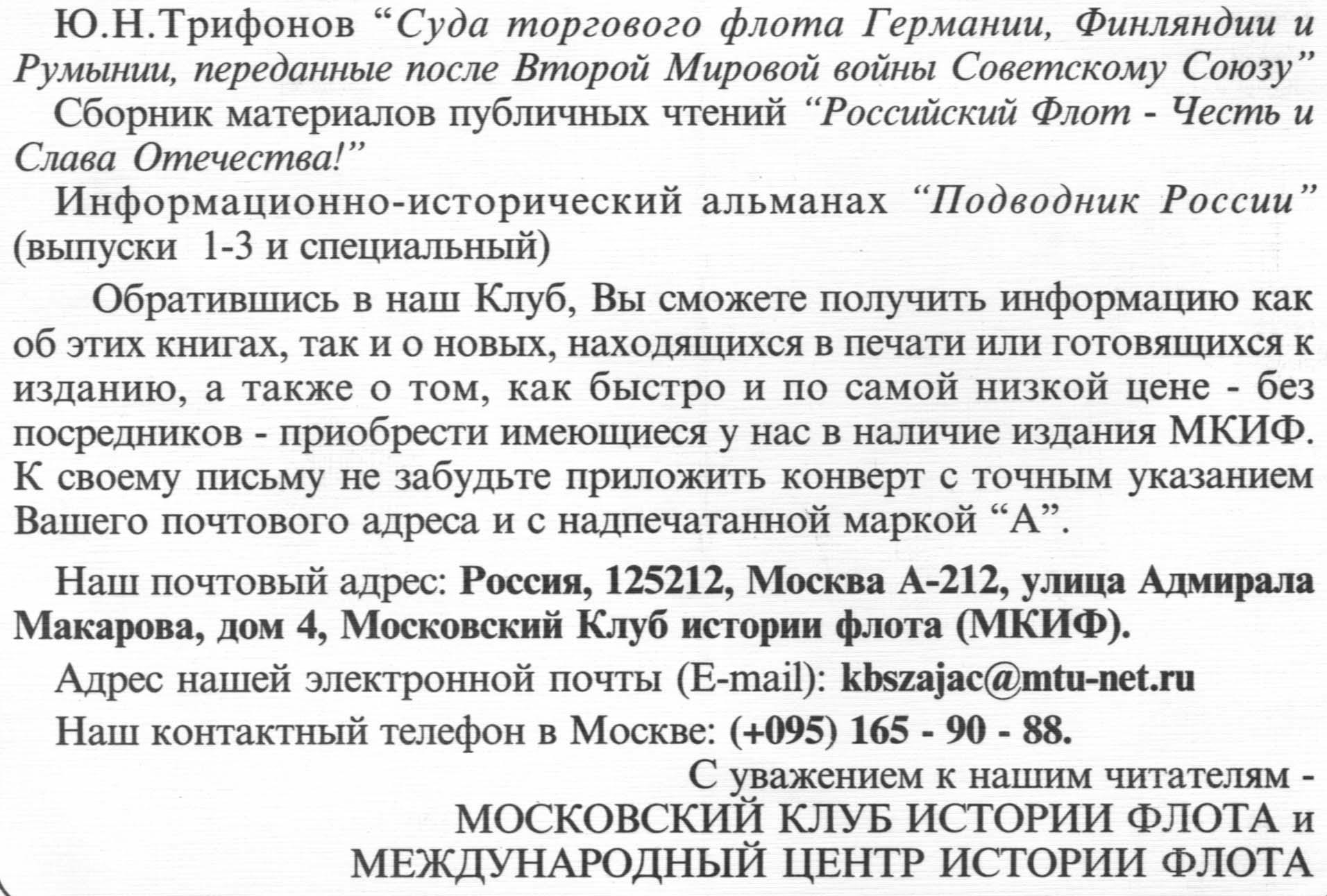 Trifonov.jpg